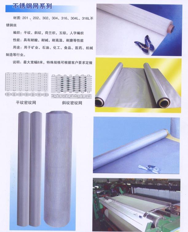 不锈钢丝网的用途