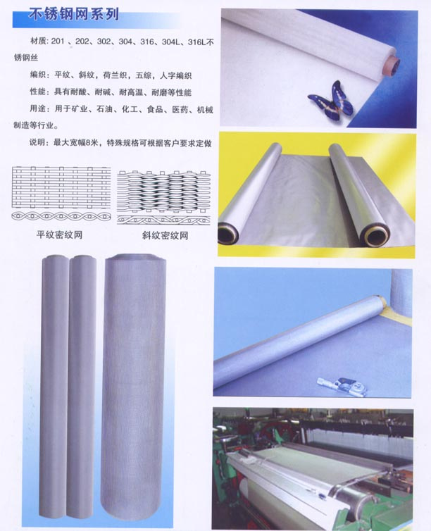 不锈钢丝网目录简介产品分类
