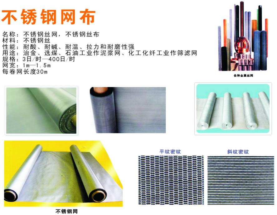 不锈钢丝网产品