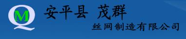 安平县茂群丝网制造有限公司--专业的不锈钢丝网、不锈钢筛网厂家